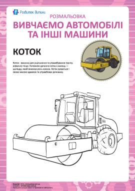 Розмальовка машин: коток