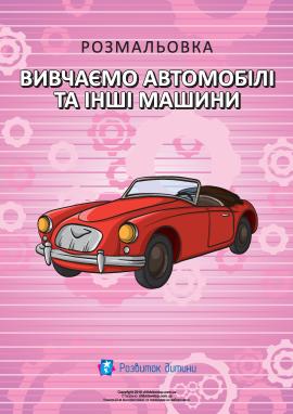 Розмальовка «Вивчаємо автомобілі та машини»