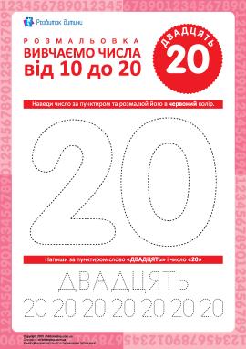 Вчимось писати число «20»