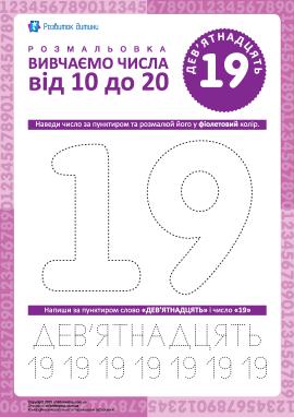 Вчимось писати число «19»