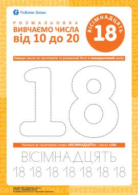 Вчимось писати число «18»