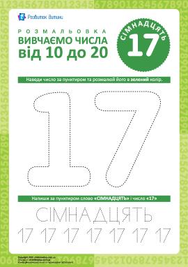 Вчимось писати число «17»