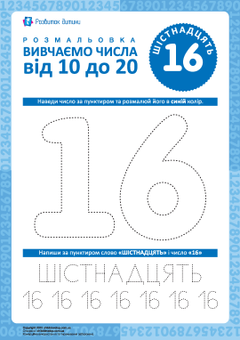 Вчимось писати число «16»
