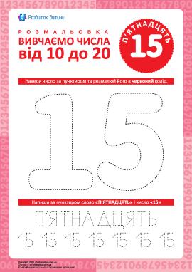 Вчимось писати число «15»