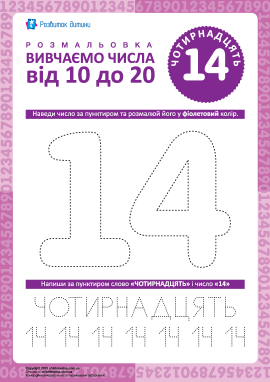 Вчимось писати число «14»