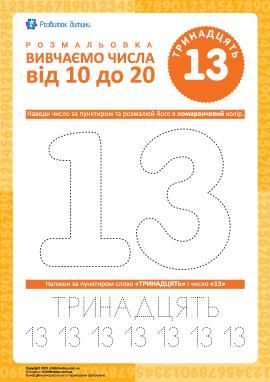 Вчимось писати число «13»