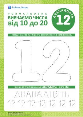 Вчимось писати число «12»