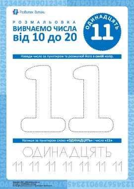 Вчимось писати число «11»