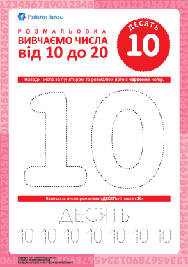 Вчимось писати число «10»