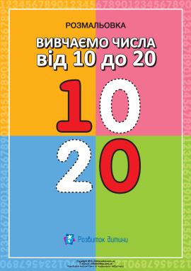 Пишемо числа від «10» до «20»