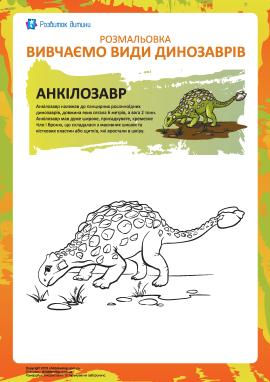 Розмальовка динозаври: анкілозавр