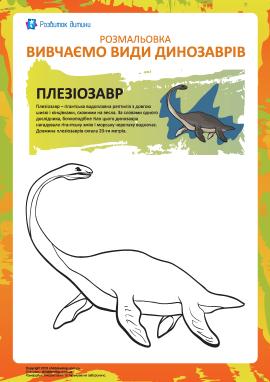 Розмальовка динозаври: плезіозавр