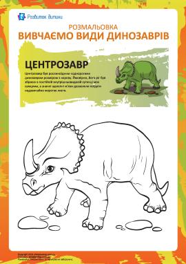 Розмальовка динозаври: центрозавр