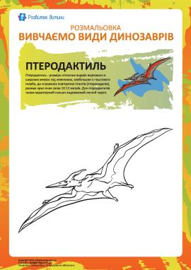 Розмальовка динозаври: птеродактиль