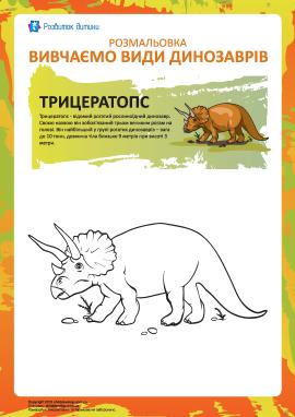 Розмальовка динозаври: трицератопс