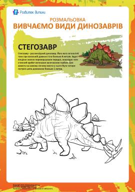 Розмальовка динозаври: стегозавр