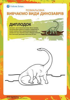 Розмальовка динозаври: диплодок