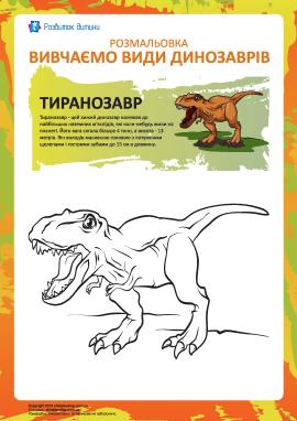 Розмальовка динозаври: тиранозавр