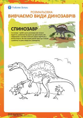Розмальовка динозаври: спинозавр