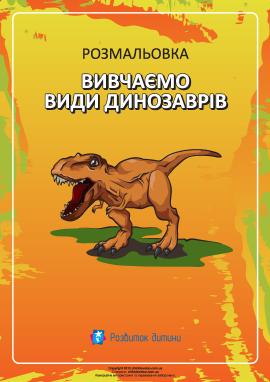 Розмальовка «Вивчаємо види динозаврів»