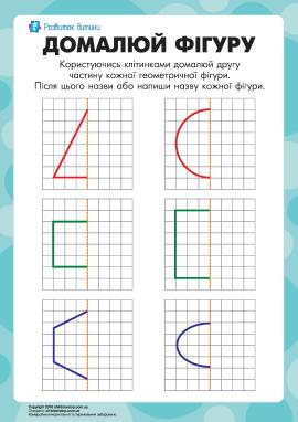 Домалюй геометричну фігуру