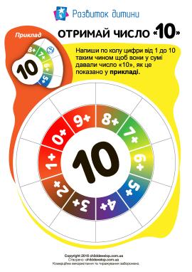 Отримай число «10»