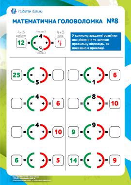 Головоломка №8: додавання та множення