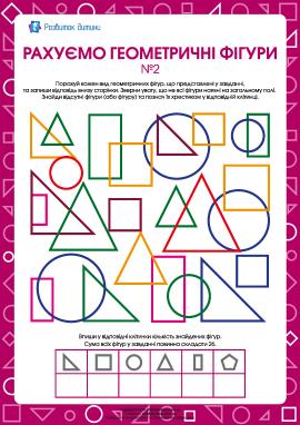 Рахуємо геометричні фігури №2