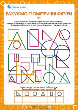 Рахуємо геометричні фігури №3