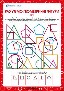 Рахуємо геометричні фігури №4