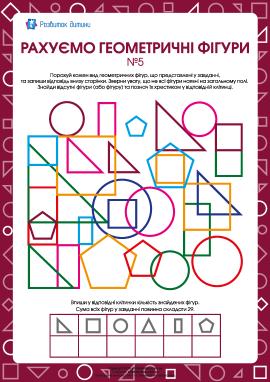 Рахуємо геометричні фігури №5