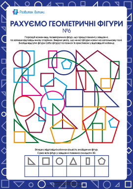 Рахуємо геометричні фігури №6