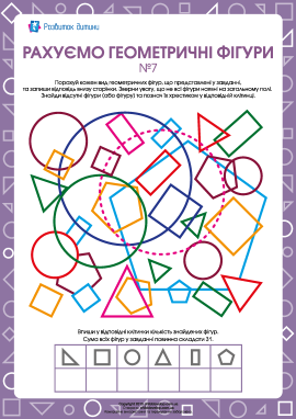 Рахуємо геометричні фігури №7
