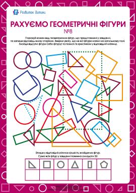 Рахуємо геометричні фігури №8
