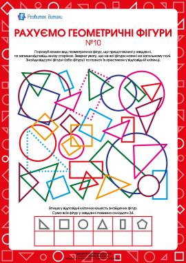Рахуємо геометричні фігури №10