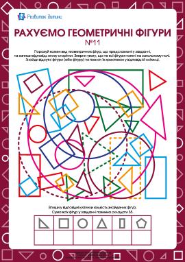 Рахуємо геометричні фігури №11
