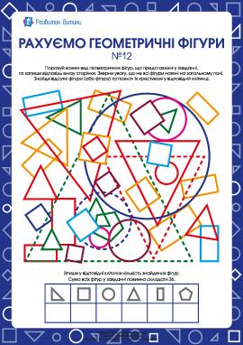 Рахуємо геометричні фігури №12