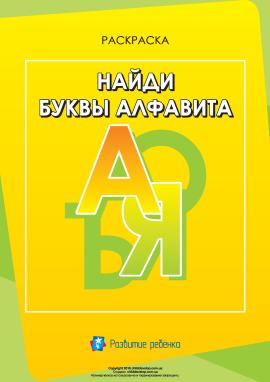 Знайди літери російського алфавіту