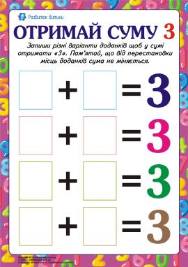 Знайди доданки цифри «3»