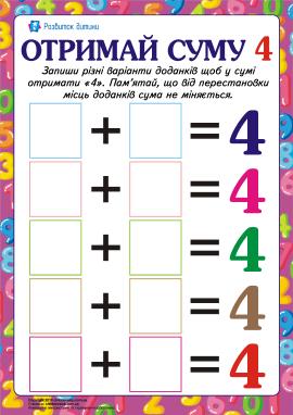 Знайди доданки цифри «4»