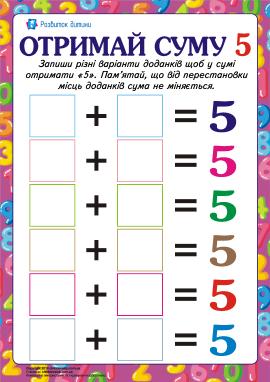 Знайди доданки цифри «5»
