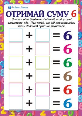 Знайди доданки цифри «6»