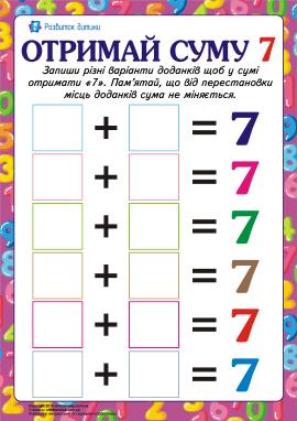 Знайди доданки цифри «7»