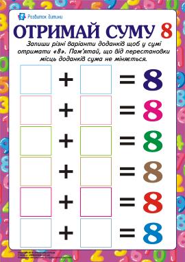 Знайди доданки цифри «8»