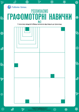 Розвиваємо графомоторні навички №3