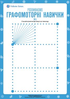 Розвиваємо графомоторні навички №5