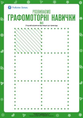 Розвиваємо графомоторні навички №6