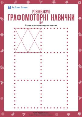 Розвиваємо графомоторні навички №7