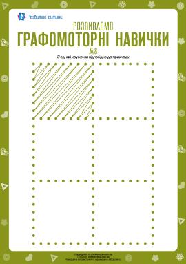 Розвиваємо графомоторні навички №8