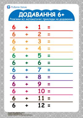 Таблиця додавання 6+
